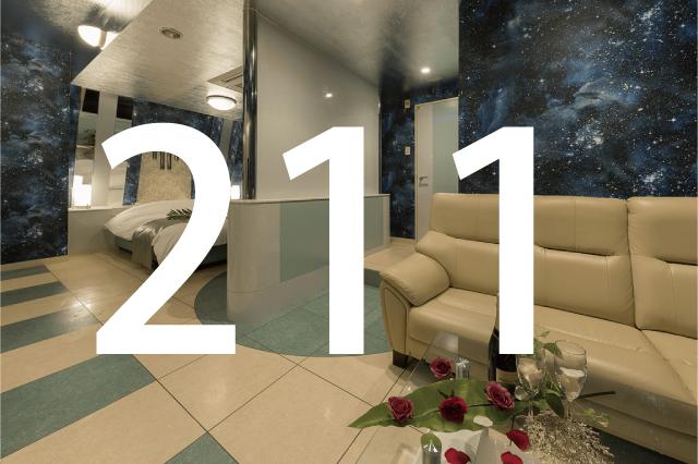 211号室
