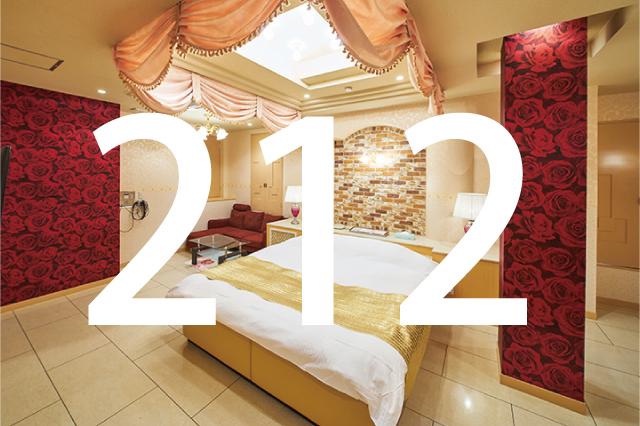 212号室