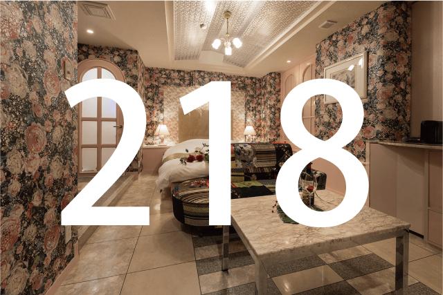 218号室