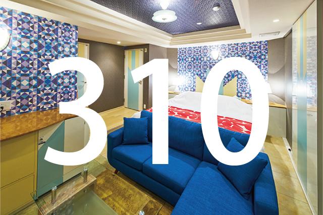 310号室