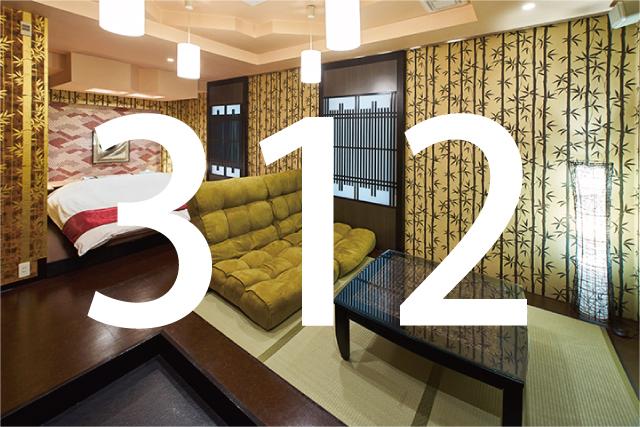 312号室