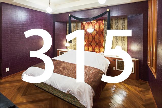 315号室