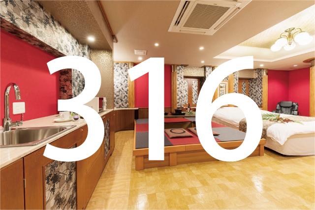 316号室